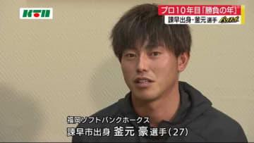 「おまえのおかげで日本一」と呼ばれる存在に…諫早市出身のホークス釜元 豪 選手 がKTNで意気込み