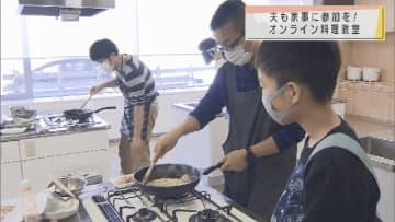 夫も家事に参加を! 青森市でオンライン料理教室