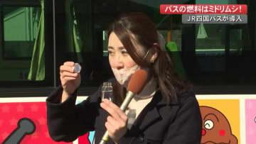 アンパンマンバスの燃料は『ミドリムシ』 四国初・路線バスにバイオ燃料【高知】