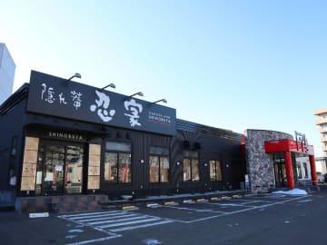【閉店情報】忍家 長町店が閉店|となりの焼肉トクジュ仙台長町店は休業へ