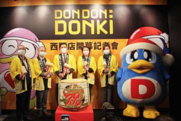 【台湾】ドンキ1号店、「コロナ禍だからこそ開店」[商業]