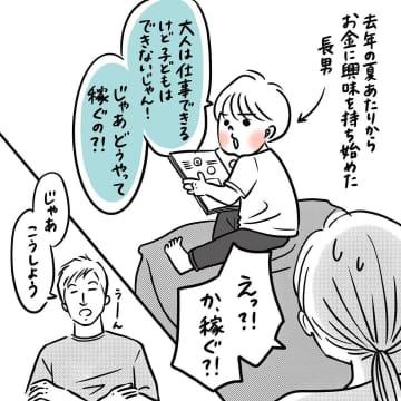 【子供へのお金教育】ミニトマト1個10円買取ルールを導入したら息子がハマって…!?