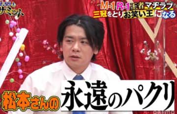 マヂラブ野田、自身のゲームが『あつ森』超えるため 「まだ議論続いて」