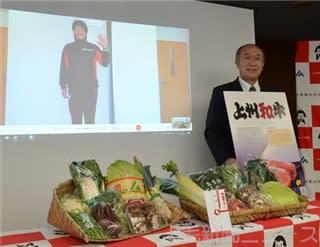 県産食材食べて力に JA、ビック高崎に30品目贈る