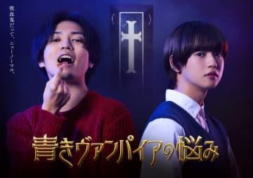 新月曜ドラマ『青きヴァンパイアの悩み』メインビジュアル&追加キャスト&主題歌情報発表!