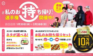 スシロー、食事券10万円分が当たる!「#私のお持ち帰りセット選手権」を開催