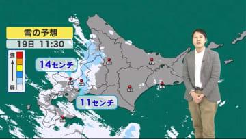 北海道の天気 1/19(火) 日本海側は猛吹雪に警戒!嵐はいつまで?札幌もドカ雪で見通し悪化に注意