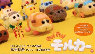 アニメ「モルカー」3話はネコ大活躍 キャスト名「チャッピー(ネコ)」にほっこり