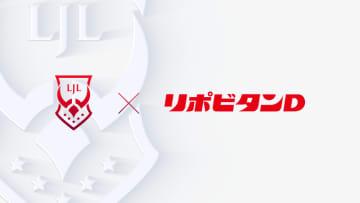 「League of Legends Japan League 2021」に特別協賛