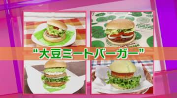 見た目も味も本物の肉そっくり!進化した激うま「大豆ミートバーガー」4選