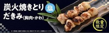 こだわりの「炭火焼きとり」をおうちで楽しむ、ファミマの「だきみ(胸肉・かわ)塩」発売