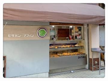 【ふれあい通り】ピザパンとマフィンの専門店「オッティモ」北浦和店