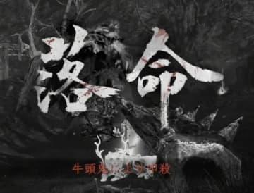 """PS5版『仁王』&『仁王2』プレイレポ―爆速ロードで""""落命""""も苦にならない"""