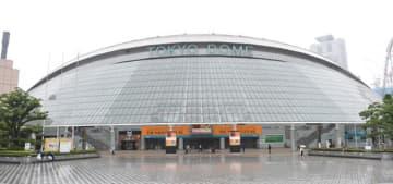 巨人キャンプ  東京ドーム開始のS班に菅野、坂本、丸、井納、梶谷ら20人