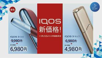 IQOSが大幅値下げ&新製品ラッシュ! フィリップ モリスの2021年戦略