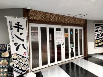 仙台ロフト地下に、韓国惣菜のお店がオープンするみたい?
