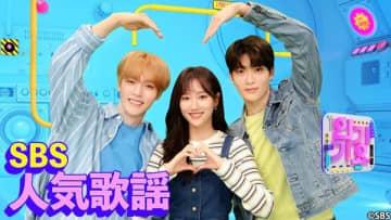 韓国音楽番組『SBS人気歌謡』、TELASAで日本最速の5日後配信決定