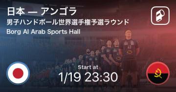 【男子ハンドボール世界選手権予選ラウンド】まもなく開始!日本vsアンゴラ