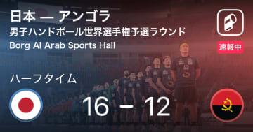 【速報中】日本vsアンゴラは、日本が4点リードで前半を折り返す