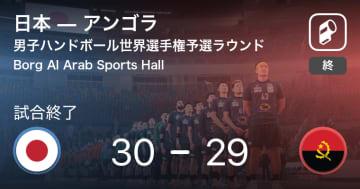 【男子ハンドボール世界選手権予選ラウンド】日本がアンゴラから勝利をもぎ取る