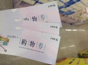 買い物券に補助金…春節の帰省・旅行控えその場で過ごして、中国各地で奨励―香港メディア