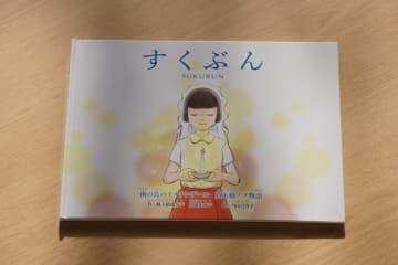 絵本で知る沖縄のナイチンゲール 電子書籍版を無料で公開