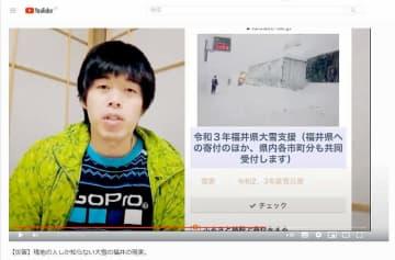 カズさん大雪動画で福井県に寄付続々