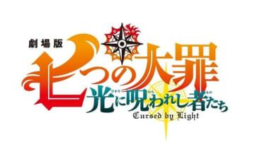 劇場版「七つの大罪 光に呪われし者たち」21年夏公開決定! 鈴木央描き下ろしの完全新作ストーリー