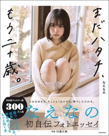 日本の女の子が一番なりたい顔、美少女インフルエンサー「なえなの」初の自伝フォトエッセイ