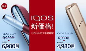 フィリップモリス、IQOS最新デバイスキットの価格を最大3,000円値下げ
