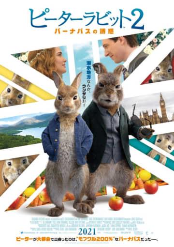 『ピーターラビット2/バーナバスの誘惑』全米公開6月へ 4度目の延期