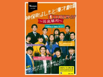 祝・よしもと神保町漫才劇場1周年! 記念ライブはたっぷり3時間オンライン配信