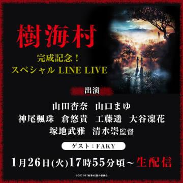 山田杏奈、山口まゆ、工藤遥ら出演、映画『樹海村』スペシャルLINE LIVE開催決定!