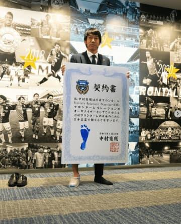 中村憲剛がFLO契約書へ足型サイン「聞いてないぞ(苦笑)」