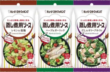 キユーピー「蒸し煮用ソース」3種が新登場! フライパン1つで料理が完成