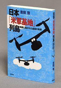 <書評>『日本「米軍基地」列島』 基地への視点、変える契機