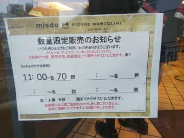 【ミスド】ピエールマルコリーニのコラボドーナツが大人気!浦和のお店の販売時間・販売個数は?