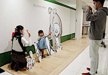 「ねずみくん」の世界に親子で 人気絵本の展覧会