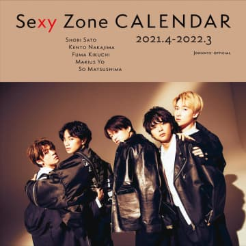 Sexy Zoneの織りなす過去・現在・未来とは。カレンダーの気になるカバー写真