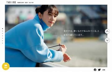 電子雑誌「旅色」最新号、新垣結衣と映画公開間近の香里奈が登場!