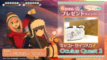 「ゆるキャン△ VIRTUAL CAMP」でキャストのサイン入りOculus Quest2がプレゼントされる発表記念キャンペーンが開催!