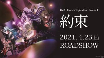 劇場版「BanG Dream! Episode of Roselia I : 約束」メインビジュアルが公開!新たな前売券の情報も
