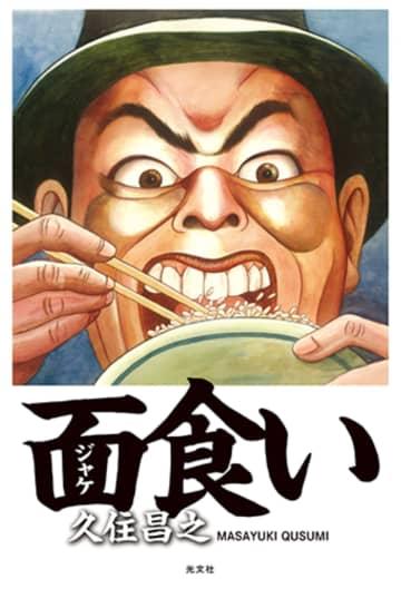 「孤独のグルメ」原作者・久住昌之さん新著を語る ドラマの裏話もあります 画像