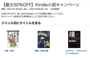 Kindle小説が最大50%オフのキャンペーン、2/4まで