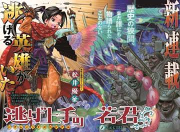 『暗殺教室』松井優征、約5年ぶり新連載『逃げ上手の若君』スタート