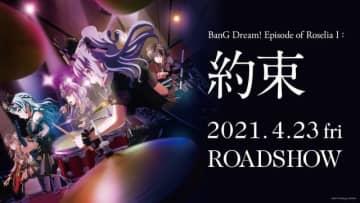 劇場版「バンドリ!」Episode of Roselia I 演奏中の5人を描いたメインビジュアル公開!