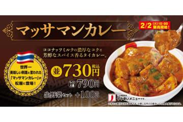 松屋のカレーメニューに新作登場 「世界一おいしい料理」に期待高まる