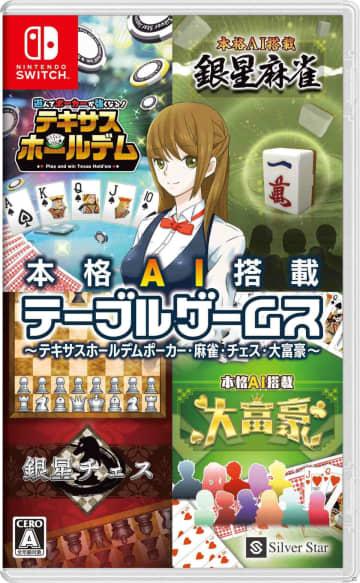 Switch「本格AI搭載テーブルゲームス~テキサスホールデムポーカー・麻雀・チェス・大富豪~」が4月8日に発売!