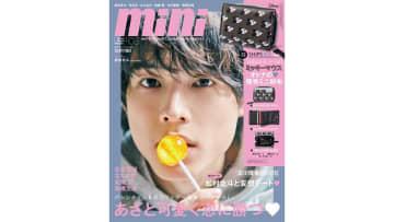 """松村北斗が「mini」本誌初の男性表紙を飾る!撮影では花言葉を調べる""""かわいい""""一面も"""