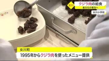 食文化に親しみを「クジラ肉の給食」 コロナ対策も〈宮城・女川町〉